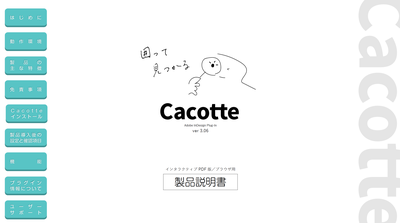 Cacotte_manual